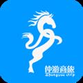 仲游商旅app V2.5 安卓版