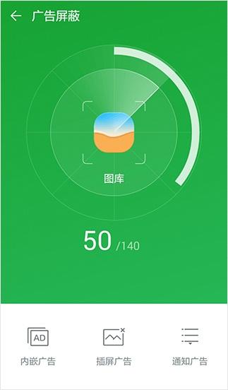 360卫士极客版 V2.2.0.1001Beat 安卓版截图5