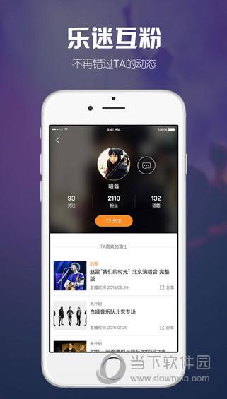 野马现场app