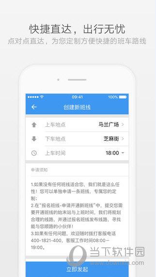 熊猫公交app下载