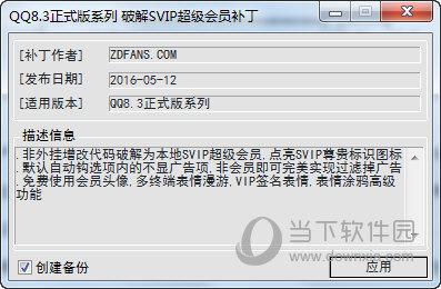 QQ破解SVIP超级会员补丁