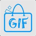 GIF管家 V1.0 安卓版