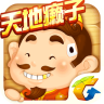QQ斗地主 for iPad V1.4.2 官方最版
