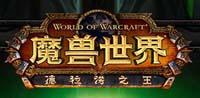 魔兽世界专用版