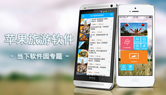苹果旅游软件
