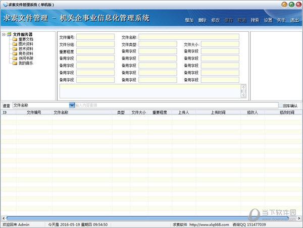 求索文件管理系统破解