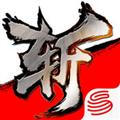 斩魂ios V1.32.0 iPhone版
