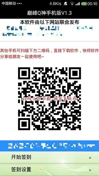 巅峰q神app V1.8 安卓版截图4