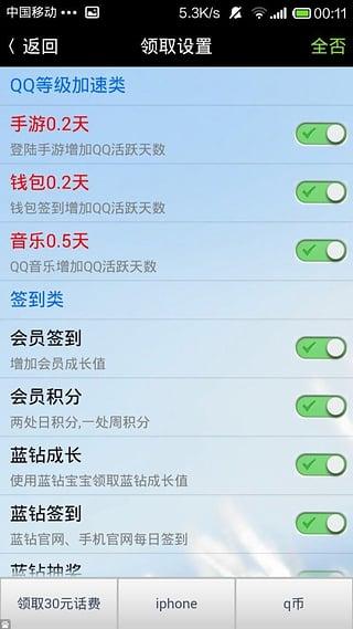 巅峰q神app V1.8 安卓版截图3