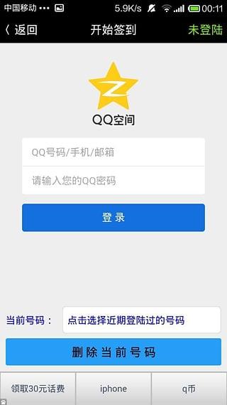 巅峰q神app V1.8 安卓版截图1