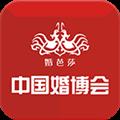 中国婚博会 V5.6.4 安卓版