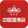 中国婚博会 V5.1.0 iPhone版