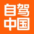 自驾中国 V1.4 安卓版