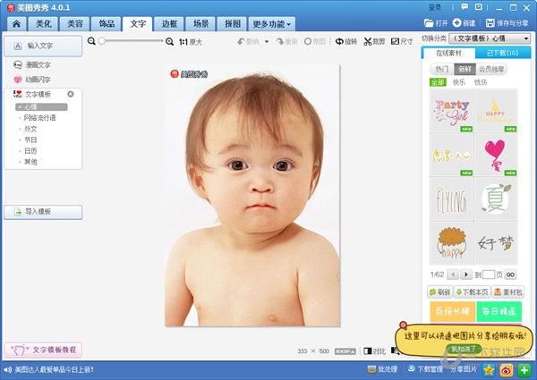美图秀秀官方下载2015