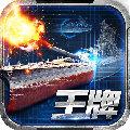 王牌战舰 V4.0.0.4 安卓版