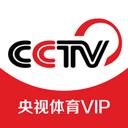 央视体育VIP V4.0 苹果版