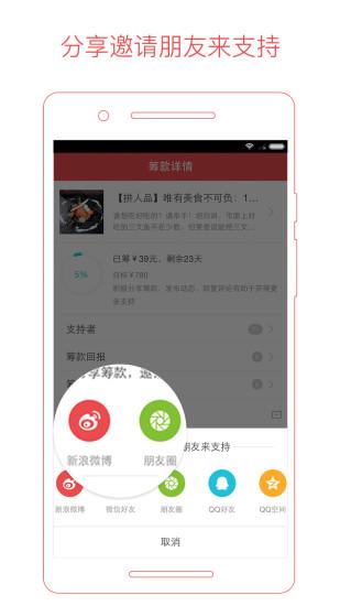 追梦筹 V3.0 安卓版截图4