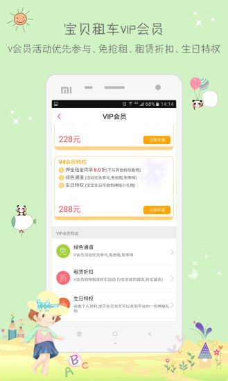 宝贝租车 V3.1 安卓版截图3