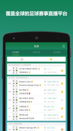 DS足球 V5.2.9 安卓版截图2