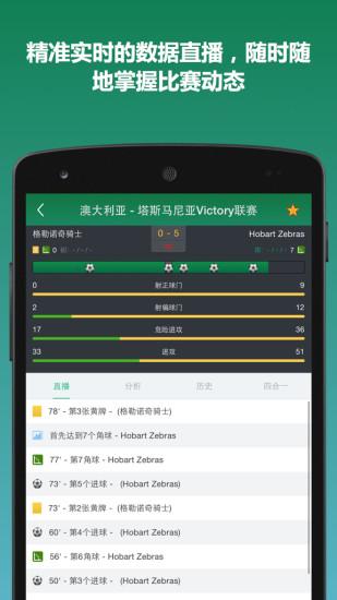 DS足球 V5.2.9 安卓版截图3