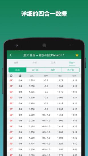 DS足球 V5.2.9 安卓版截图1