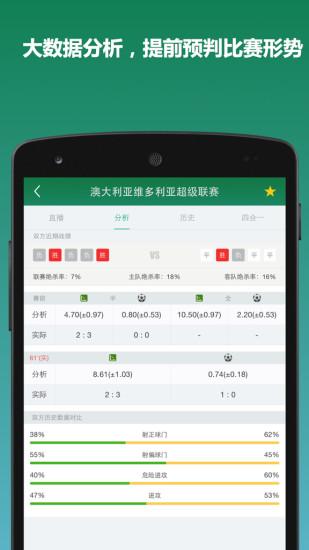DS足球 V5.2.9 安卓版截图4