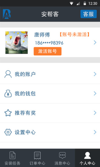 安帮客 V2.10.4 安卓版截图4