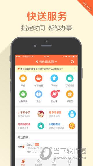 叮咚小区app下载