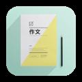 我爱作文大全app V1.1 安卓版