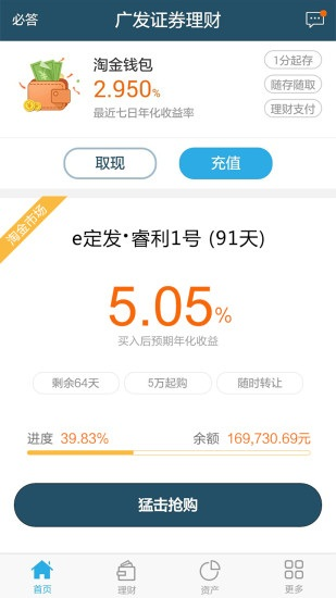 广发理财 V1.9.2 安卓版截图1