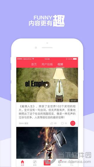 暴走日报app下载