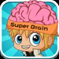 最强大脑破解版 V1.2.2 安卓版