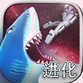 饥饿的鲨鱼进化无限金币钻石存档 V3.7.2.0 iOS版
