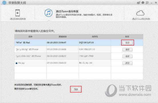 手动选择 iTunes 备份文件