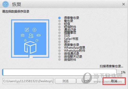 等待苹果恢复大师备份设备数据