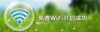 新毒霸wifi共享
