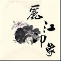 中国风背景的旅游PPT模板 免费版