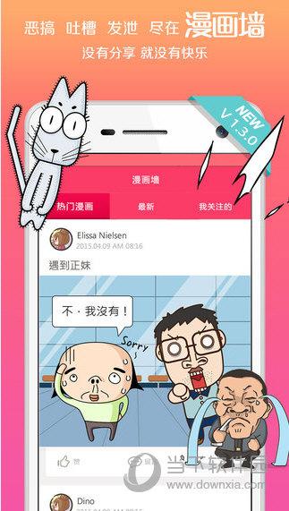 手滑漫画iPhone版