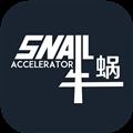 蜗牛手游加速器 V84.0 安卓版