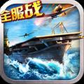 战舰帝国修改版 V3.2.1 安卓版