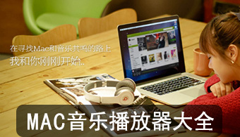 MAC音乐播放器