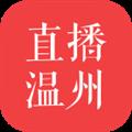 直播温州 V1.0.3 安卓版