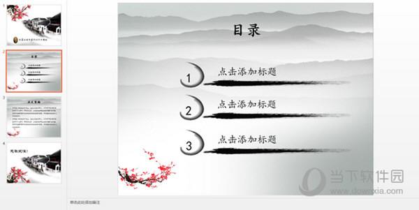 梅花江南小镇ppt模版|梅花江南小镇ppt模版图片