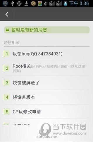 烧饼修改器 V3.1 安卓版截图4