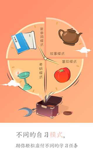 自习僧 V0.12 安卓版截图3