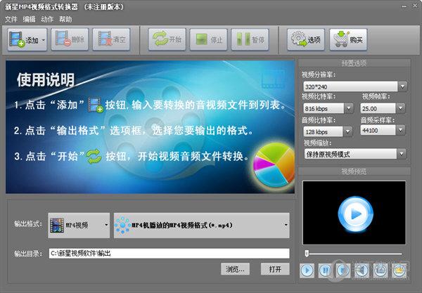 新星MP4视频格式转换器破解版