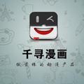 千寻漫画 for iphone V1.1.1 苹果版