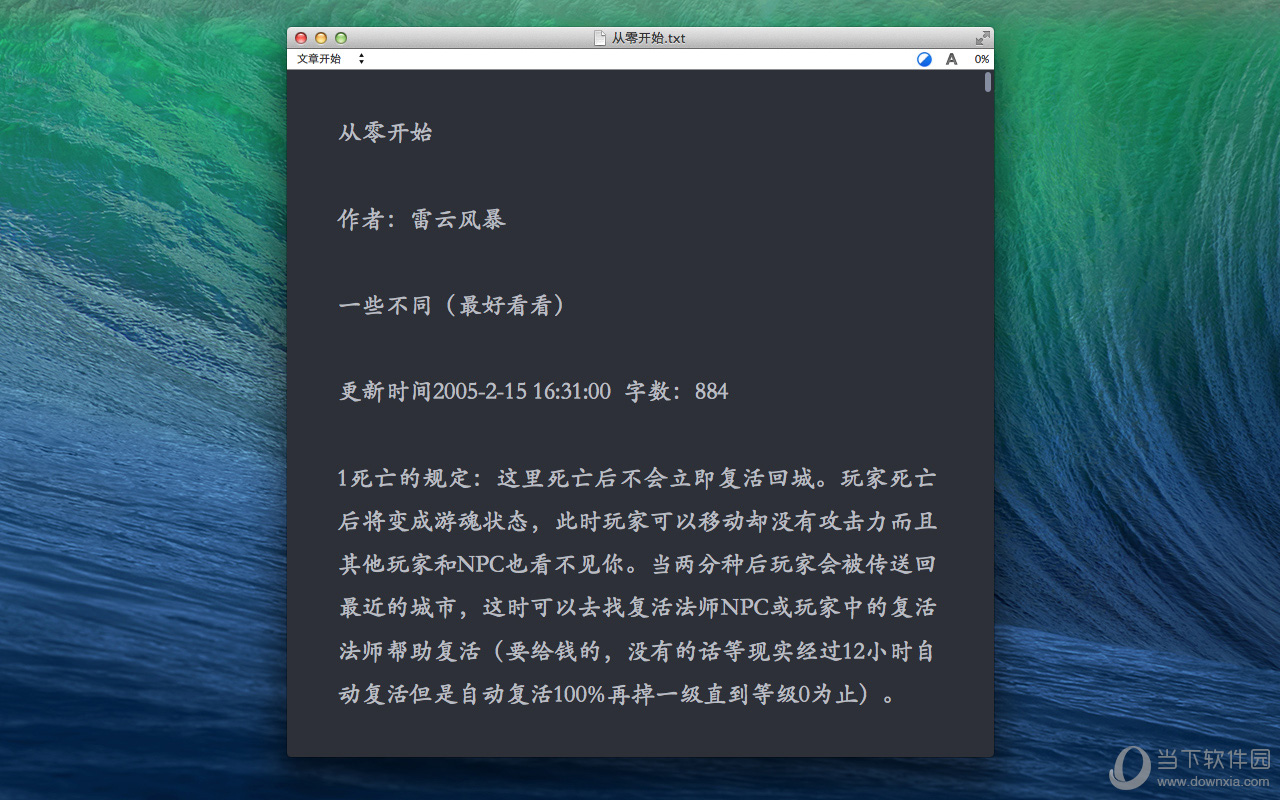 超牛txt小说阅读器Mac版