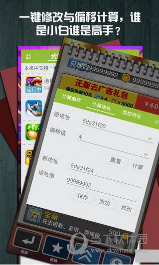 烧饼修改器iOS未越狱版