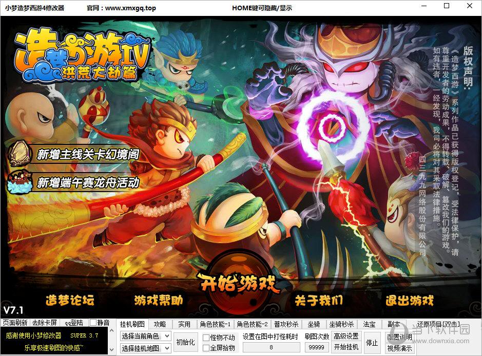 小梦造梦西游4修改器最新版